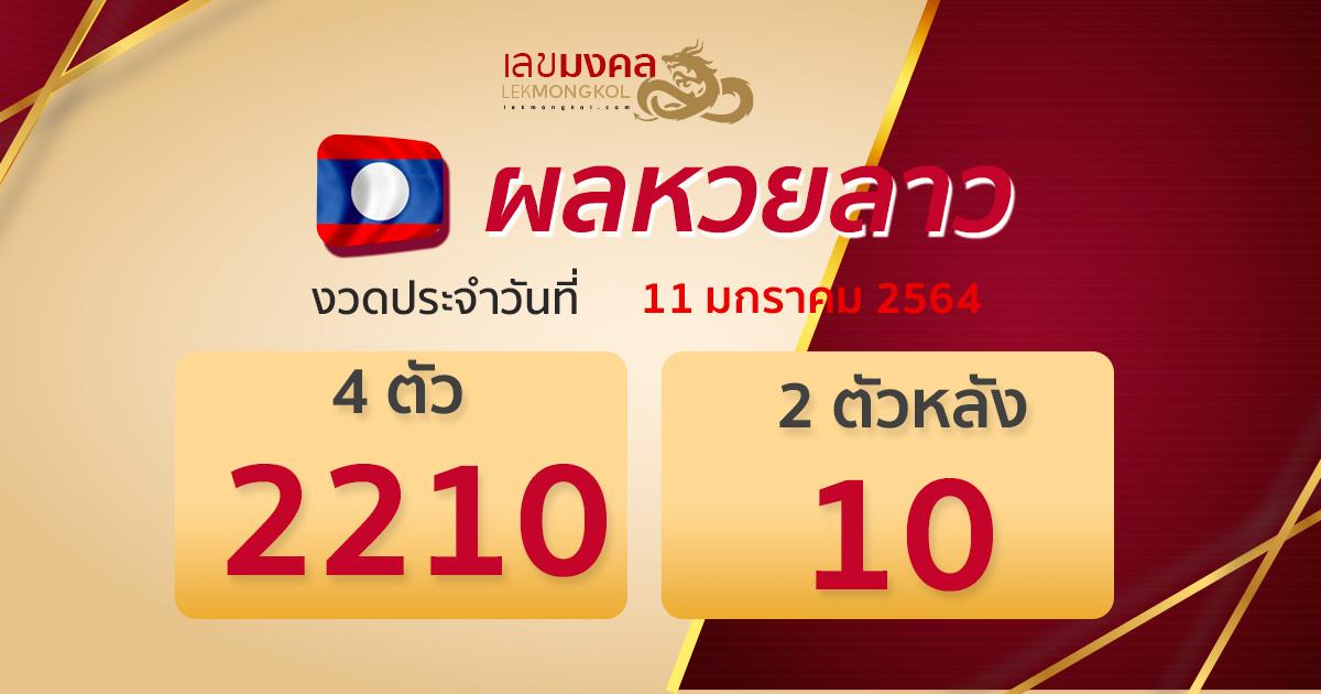 result-lotto-laos-110164