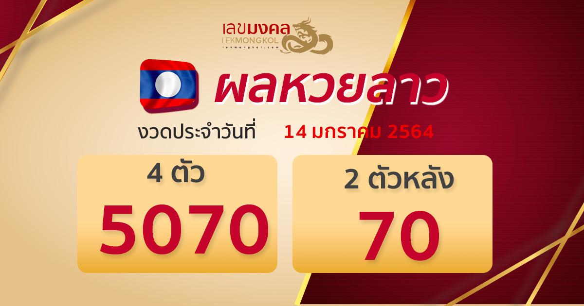 result-lotto-laos-140164