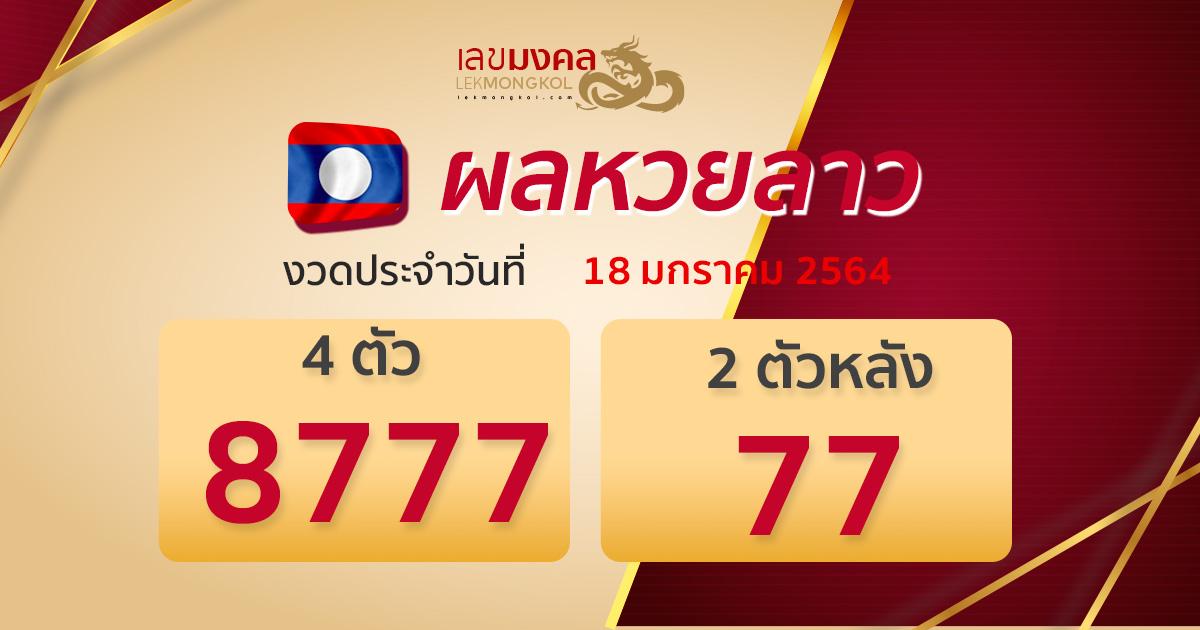 result-lotto-laos-180164