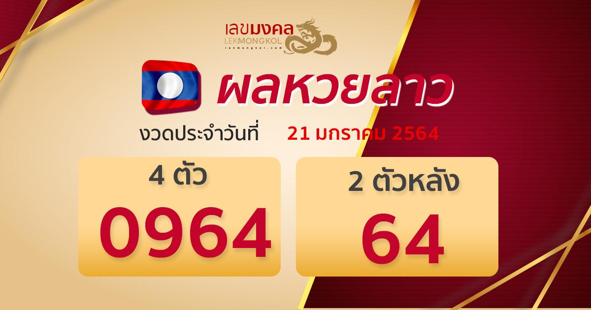result-lotto-laos-210164