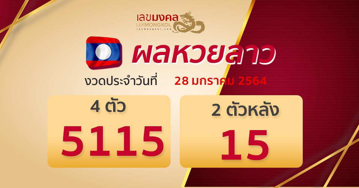 result-lotto-laos-280164