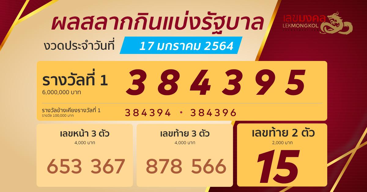result-lotto-thai+170164