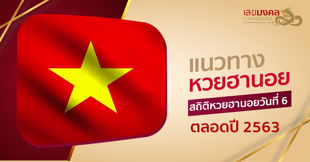 สถิติหวยฮานอย วันที่ 6 ปี 2563 หวยเวียดนาม