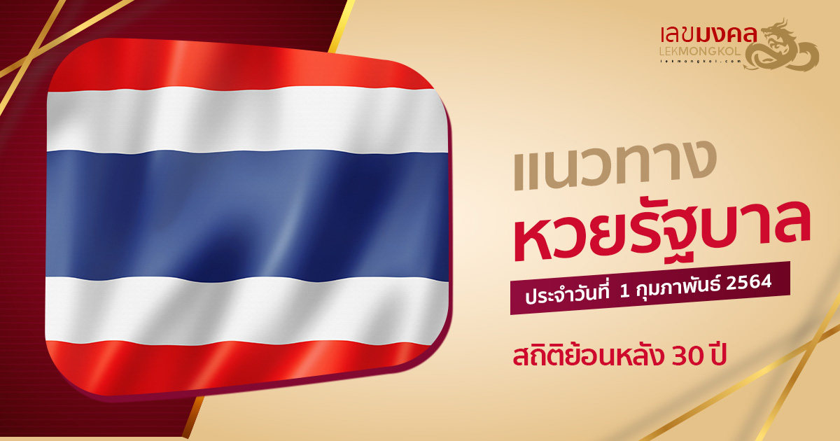 statistic-30years-010264-lotto-thai