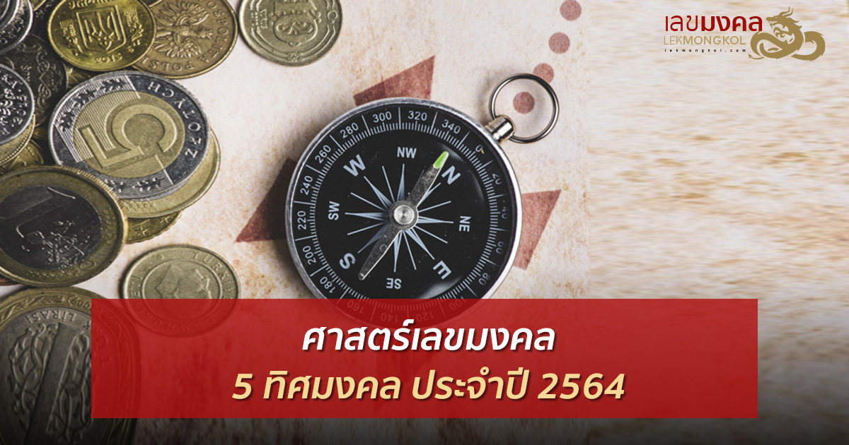 5 ทิศมงคล ปี 2564 หนุนโชคหนุนทรัพย์