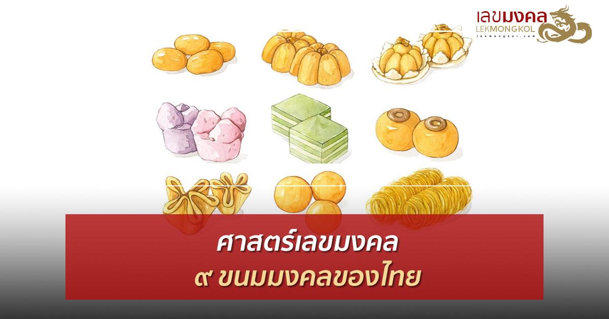 ขนมไทย ความหมายมงคล ๙ ชนิด ของขนมไทยดั้งเดิม