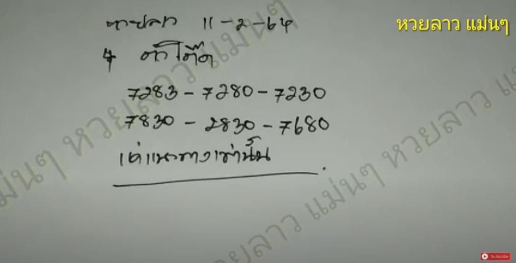 guide-lotto-laos-110264