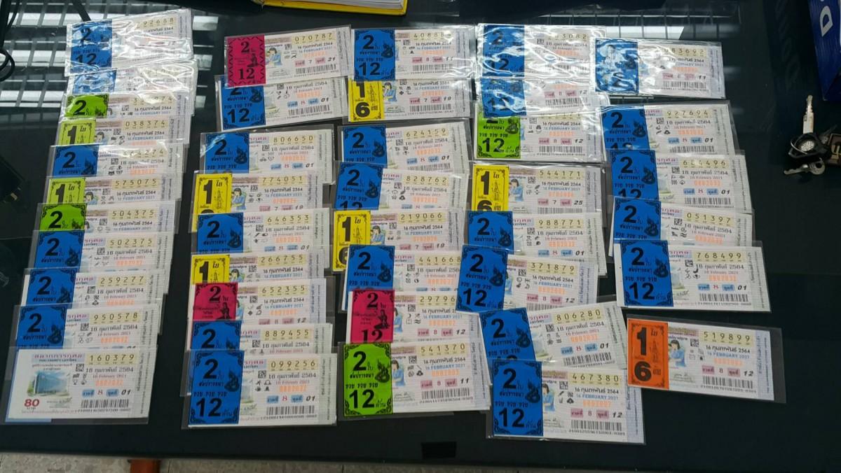 lottery-rayong