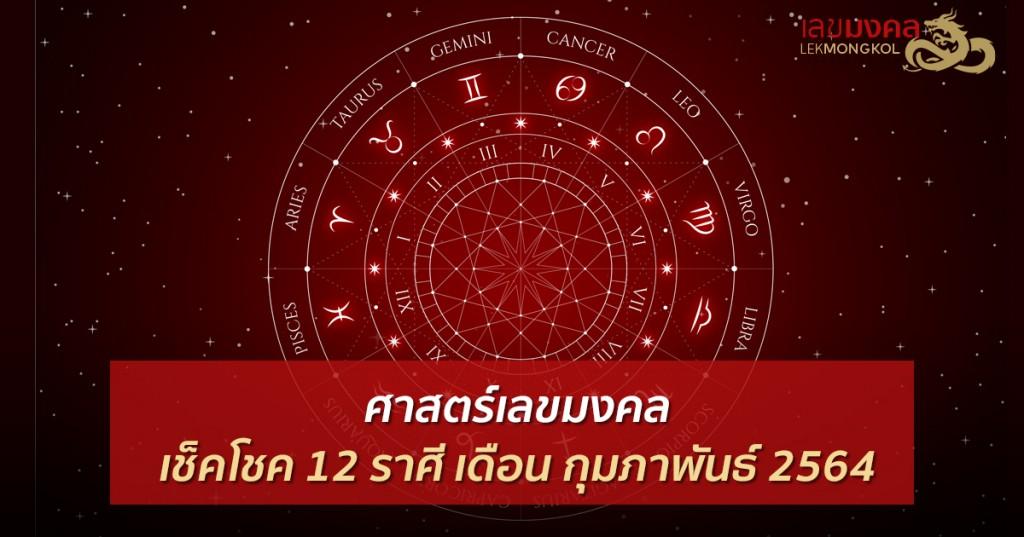เช็คโชคลาภ 12 ราศี เดือนกุมภาพันธ์ 2564  โดย อาจารย์ ซี นาคราช