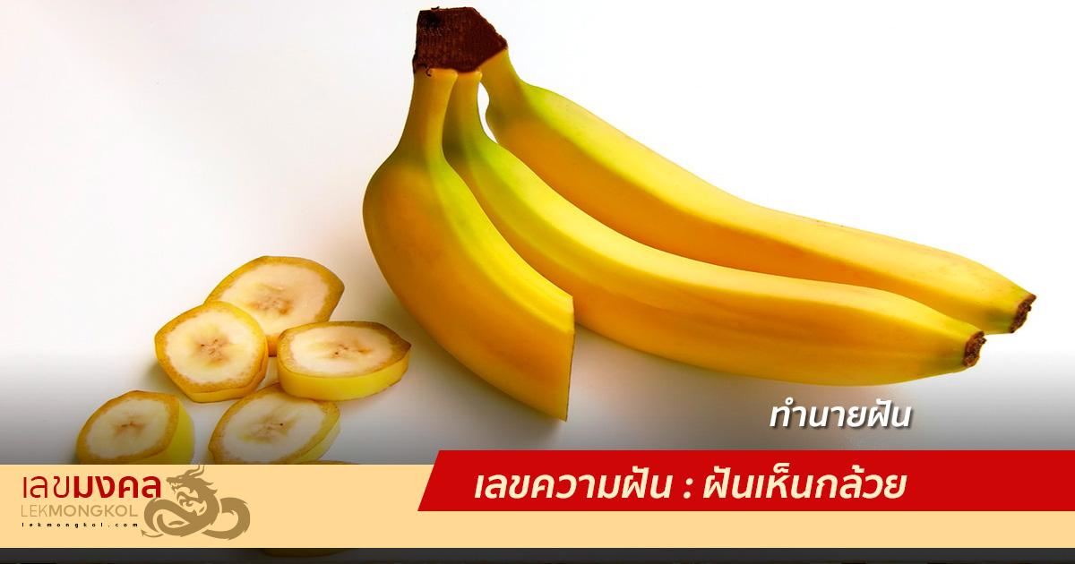 เลขความฝัน : ฝันเห็นกล้วย