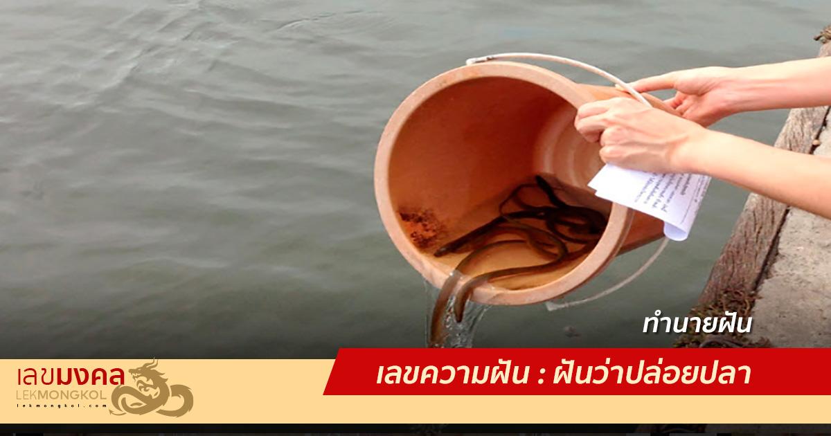 เลขความฝัน : ฝันว่าปล่อยปลา