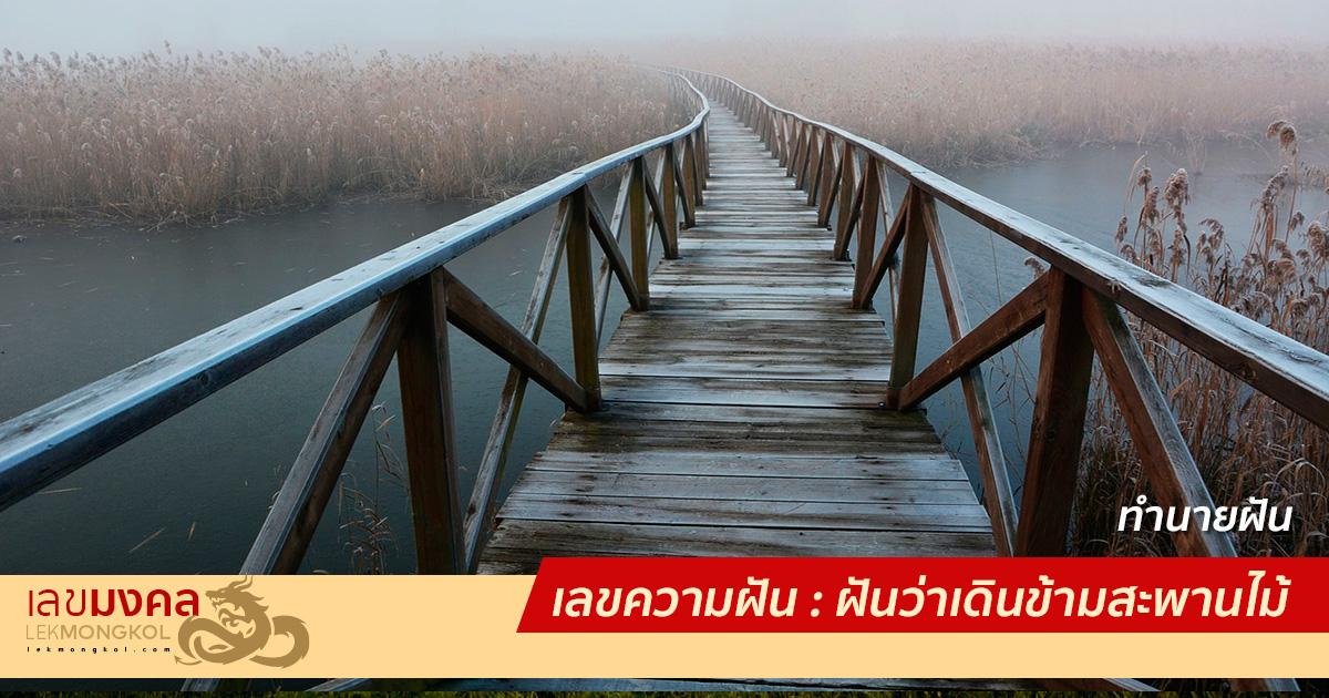 เลขความฝัน : ฝันว่าเดินข้ามสะพานไม้