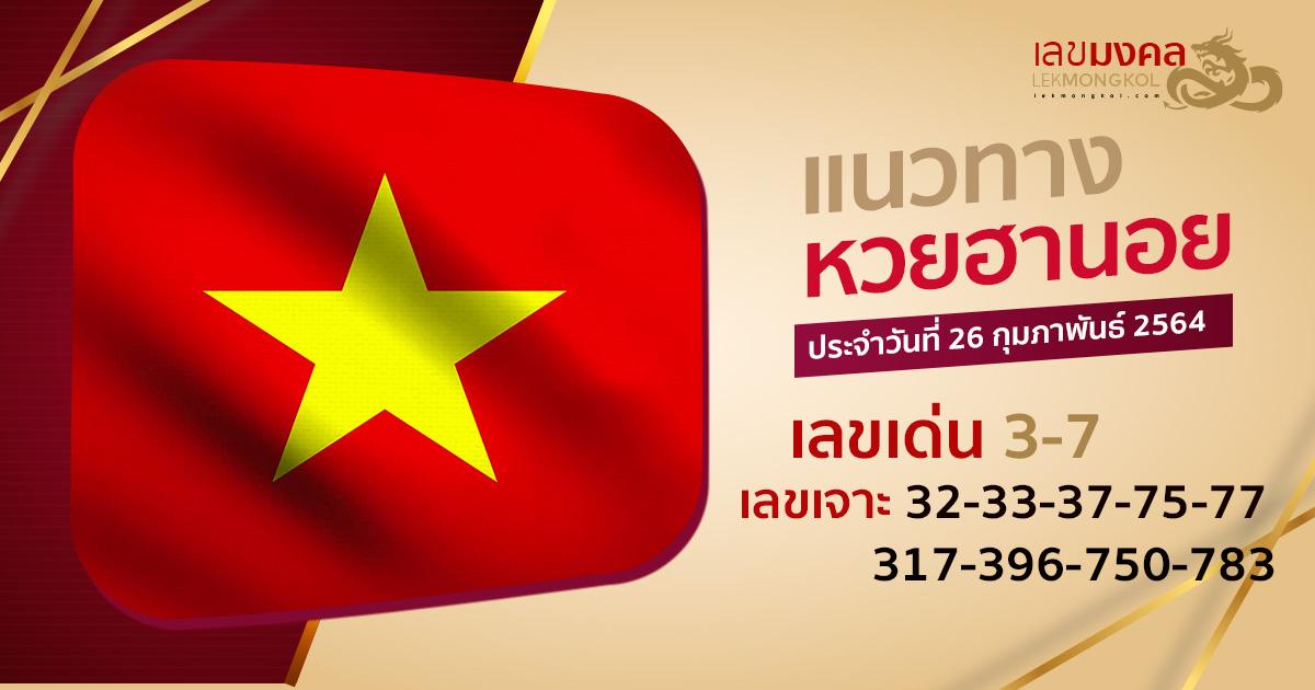 guide-hanoi-260264