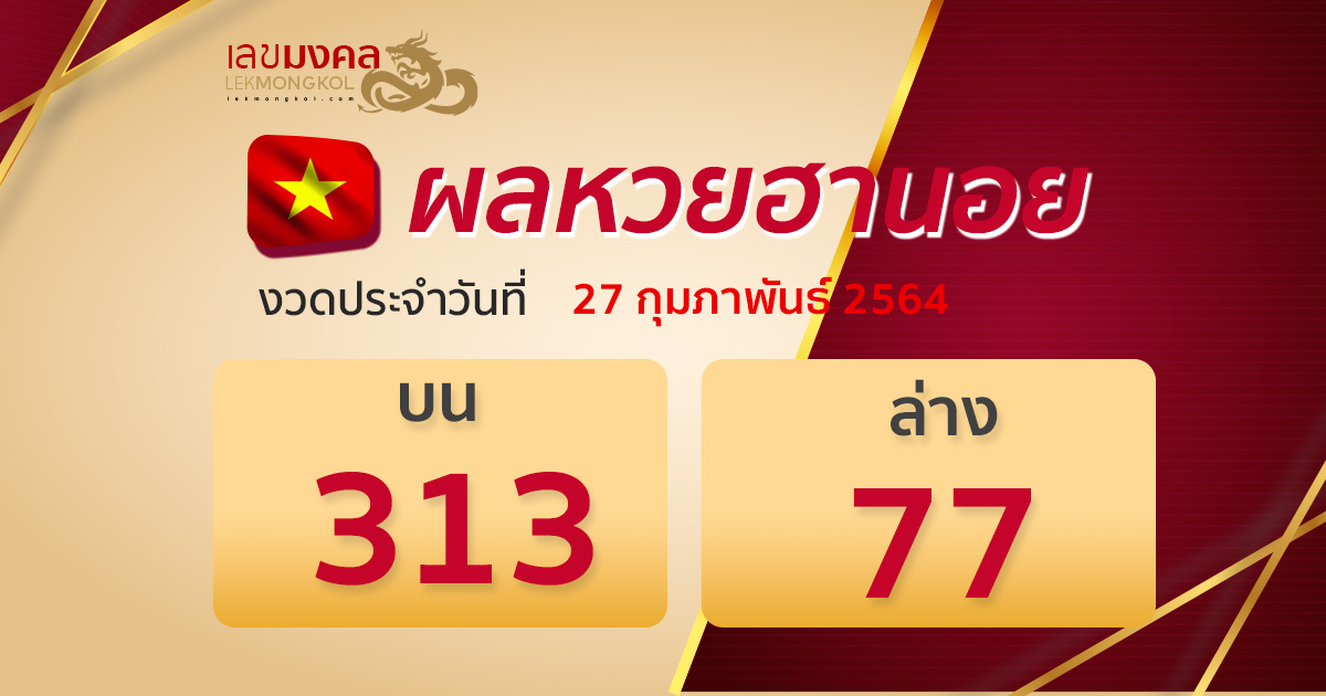 result-lotto-hanoi-270264