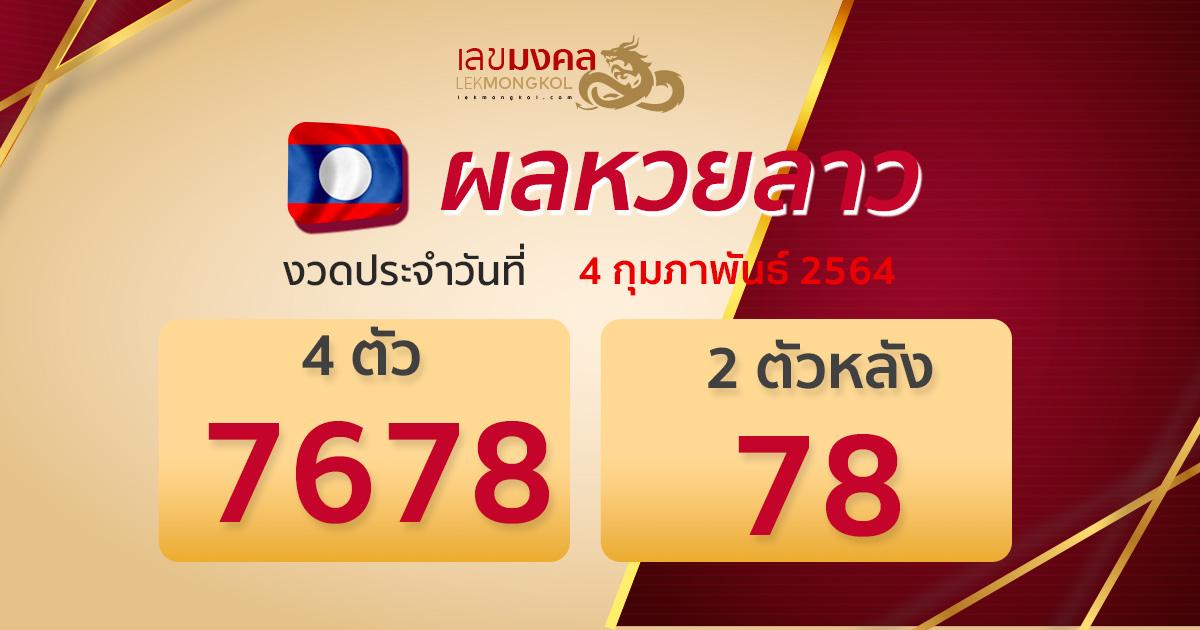 result-lotto-laos-040264
