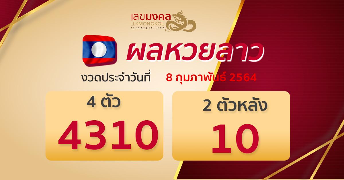 result-lotto-laos-080264