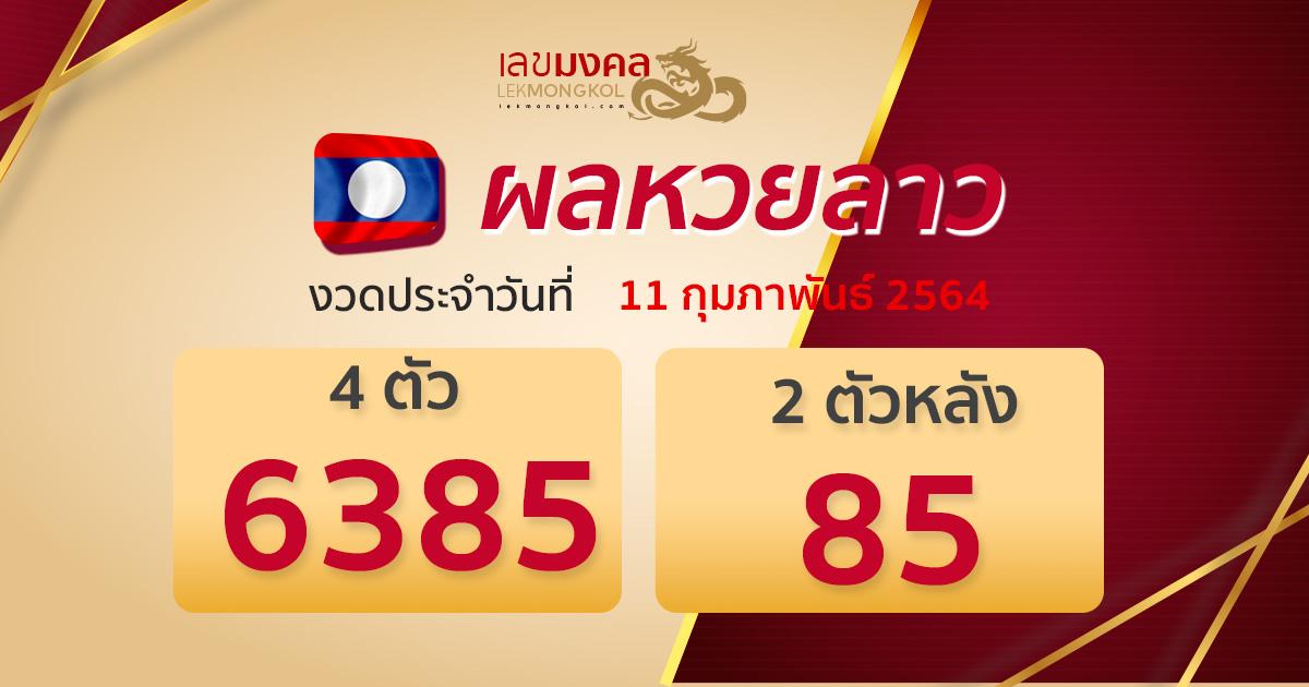 result-lotto-laos-110264