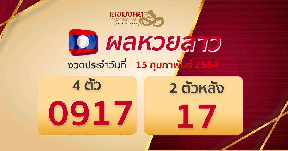 result-lotto-laos-150264