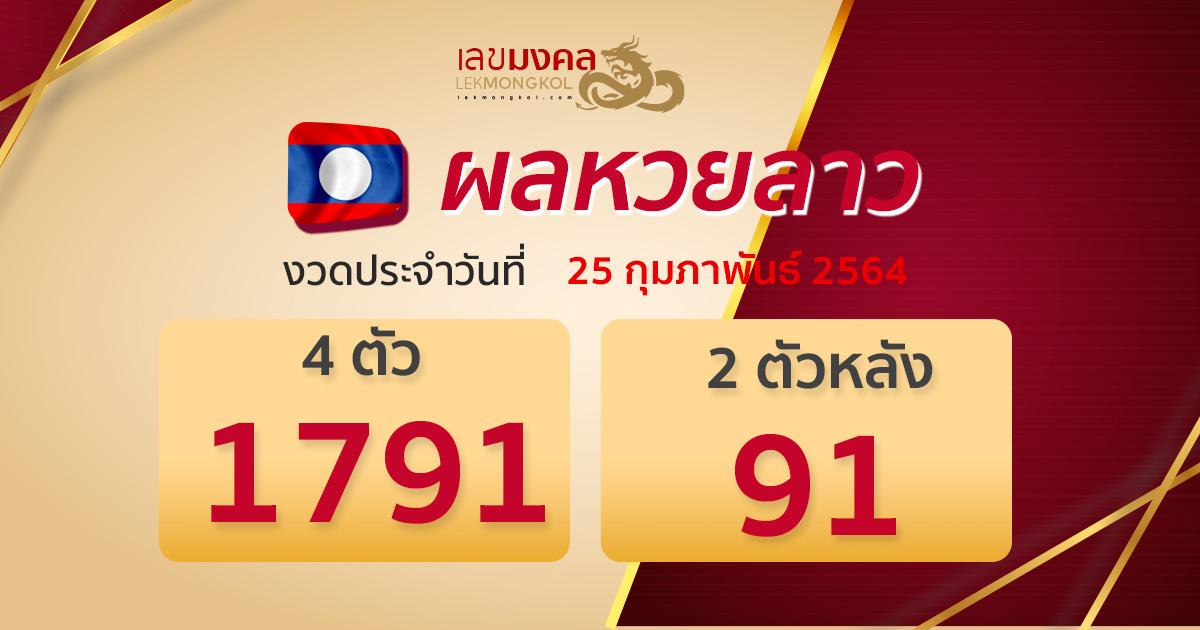 result-lotto-laos-250264