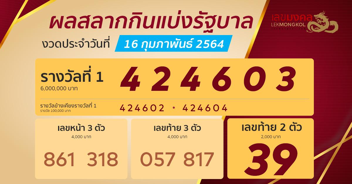 result-lotto-thai-160264