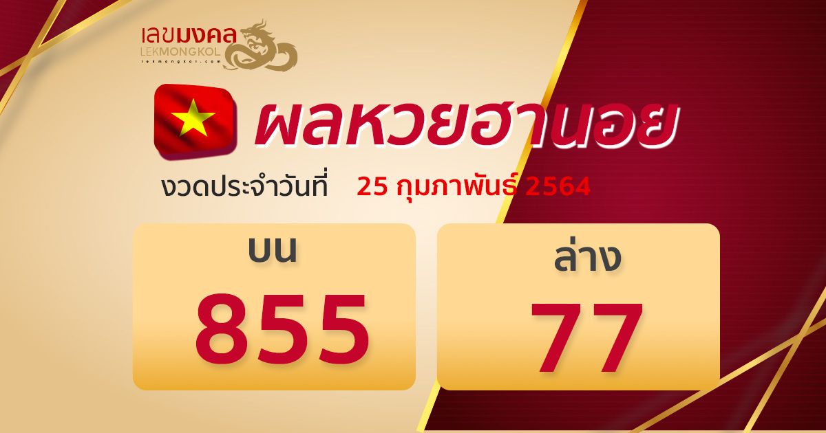 result-lottto-hanoi-250264